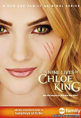 Девять жизней Хлои Кинг смотреть онлайн