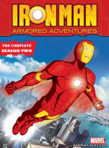 Железный Человек: Приключения в броне 2 сезон онлайн
