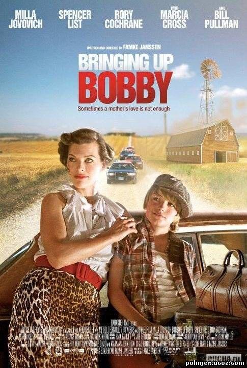 Воспитание Бобби онлайн